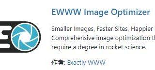 画像圧縮プラグイン EWWW Image Optimizer
