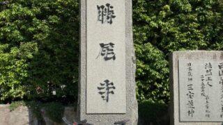 勝尾寺 サイクリング