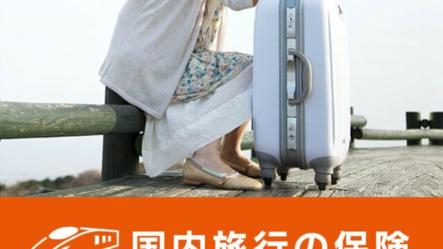 国内旅行保険を申し込み
