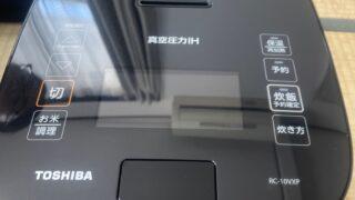 TOSHIBA 真空圧力IH炊飯器 RC-10VSP