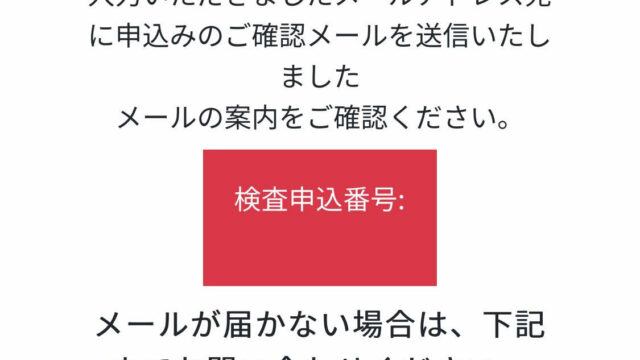 JAL国内線PCR検査サービス 申込み