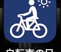自転車向け保険Bycle