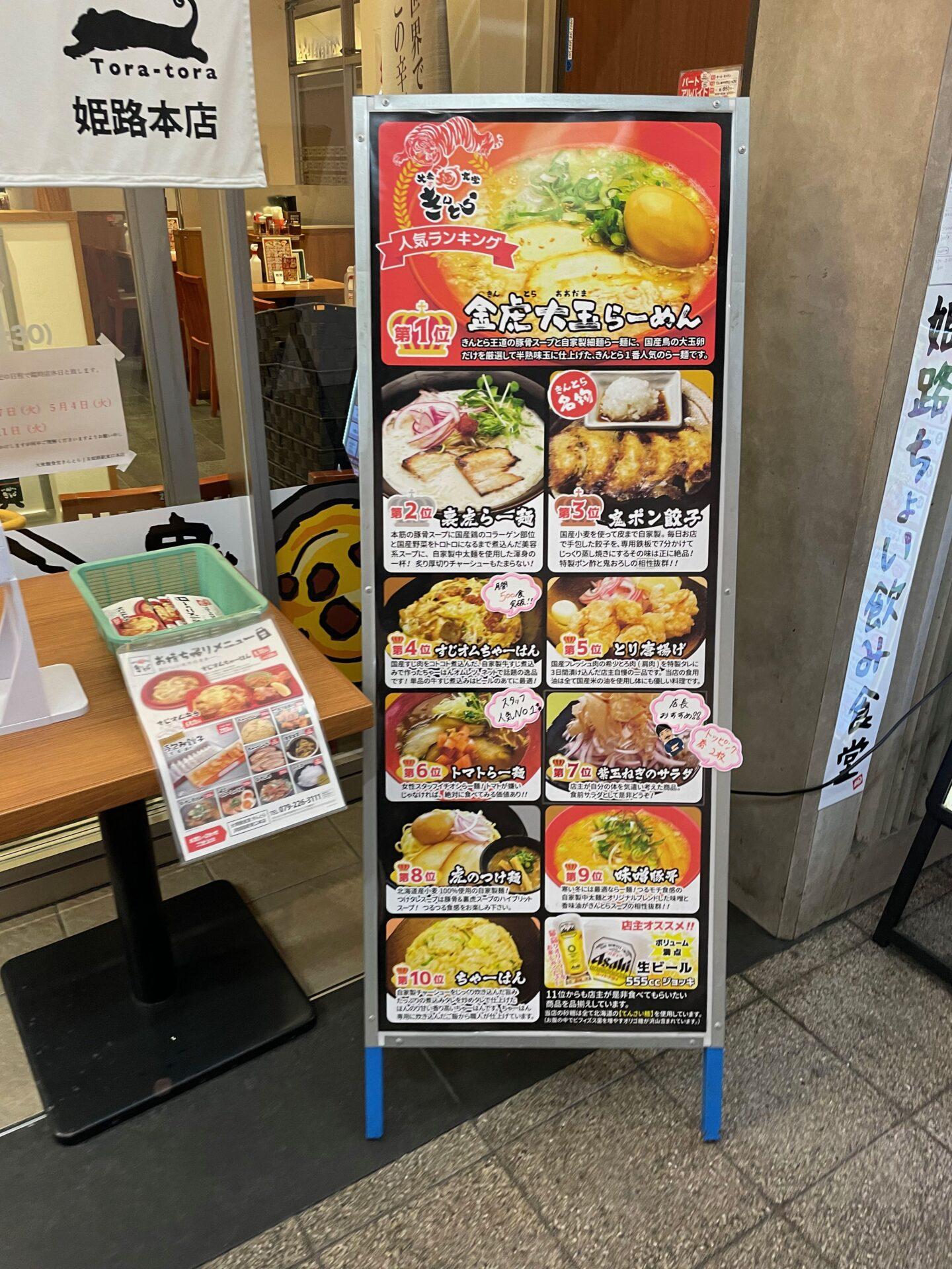 大衆麺食堂きんとら JR姫路駅東口本店 店の前のメニュー