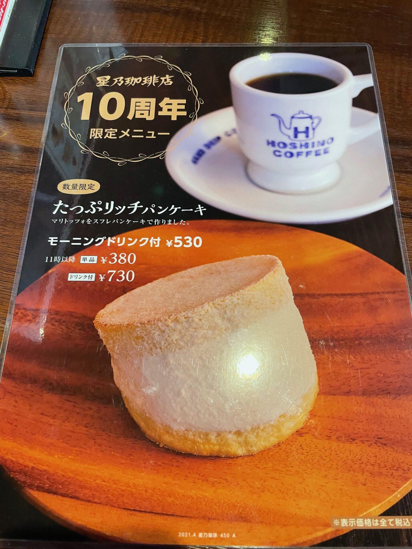 星野珈琲 たっぷリッチパンケーキ