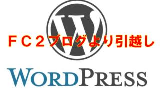 WordPress FC2ブログ