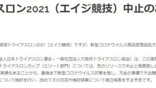 大阪城トライアスロン2021(エイジ競技)中止