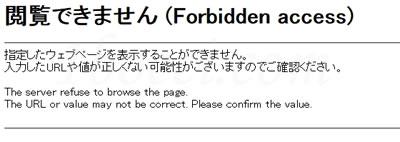 閲覧できません(Forbidden access)