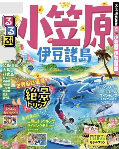 小笠原諸島のガイドブック購入