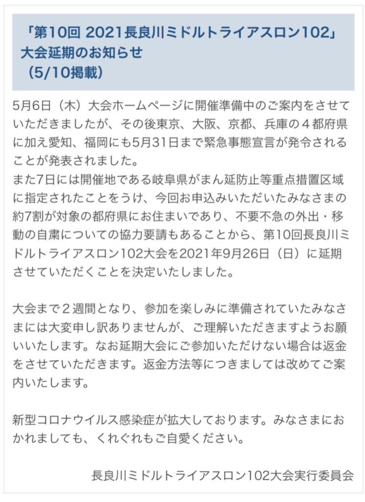 長良川トライアスロン 延期
