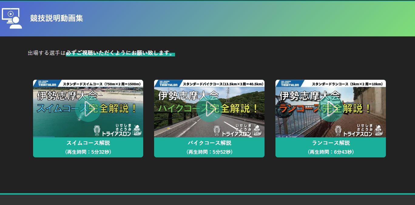 2021伊勢志摩トライアスロン コース紹介アップ(動画)