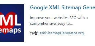 Google XML Sitemap Generator
