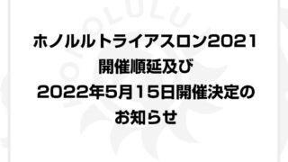 2021ホノルルトライアスロンが中止、次回は2022.5.15開催