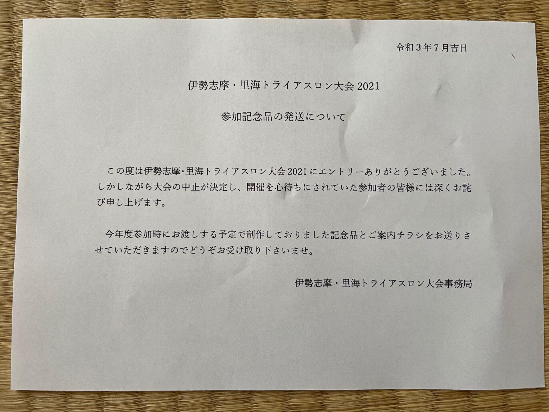 伊勢志摩トライアスロン 参加記念品 案内