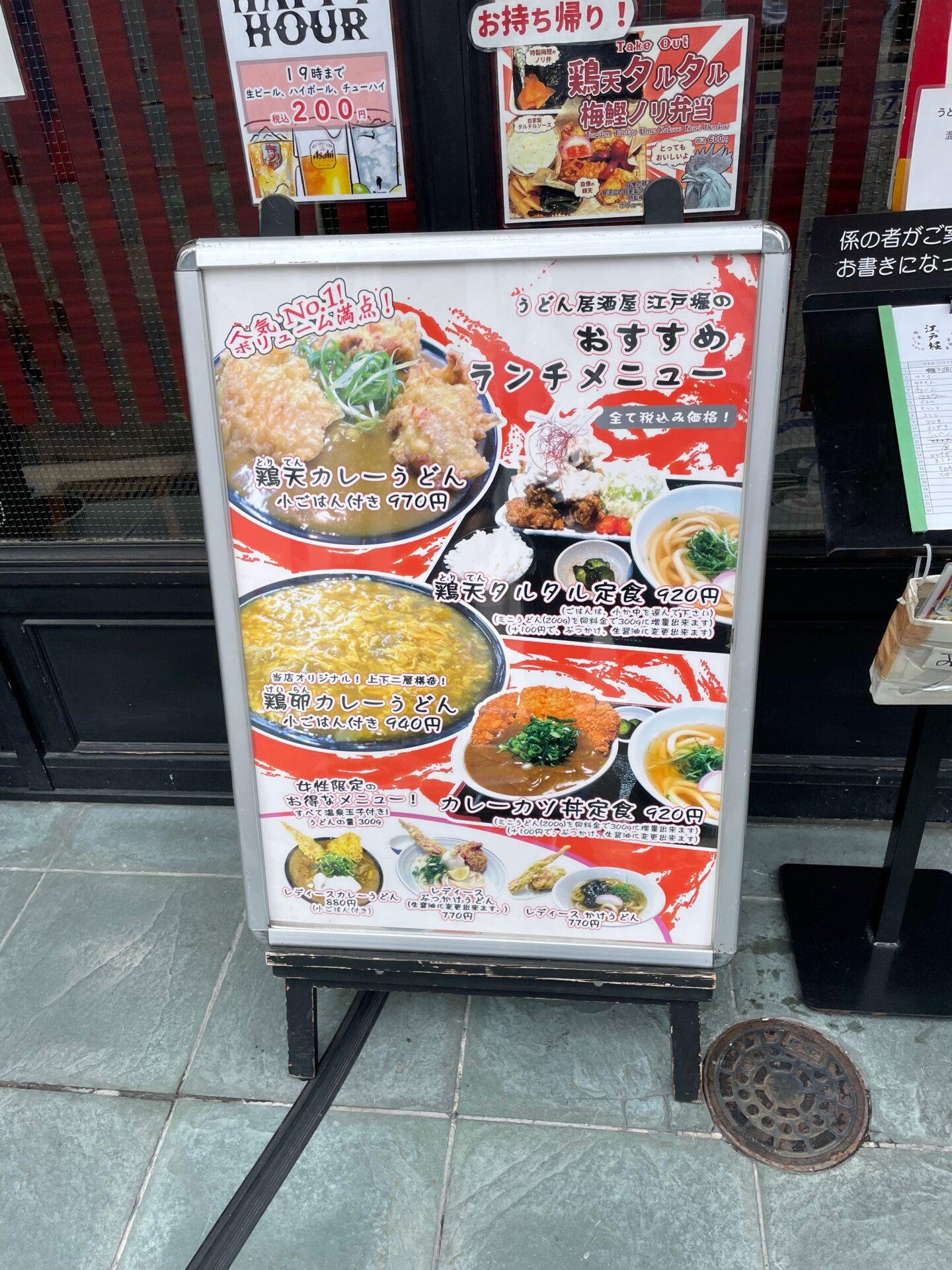 うどん居酒屋 江戸堀 店前 メニュー