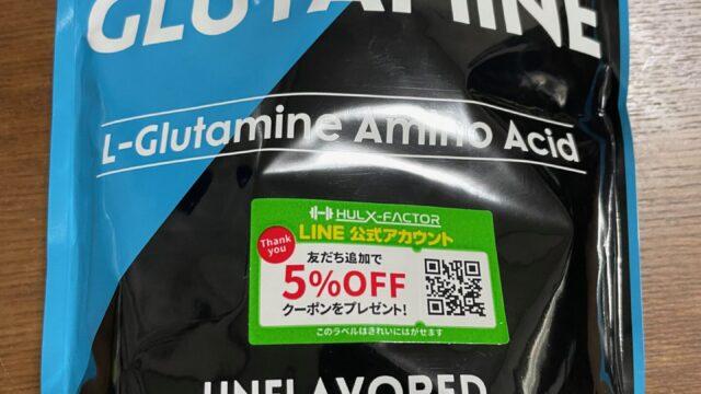 L-グルタミン グルテンフリー 510000mg ハルクファクター 510g 低臭製法 パウダー 国産