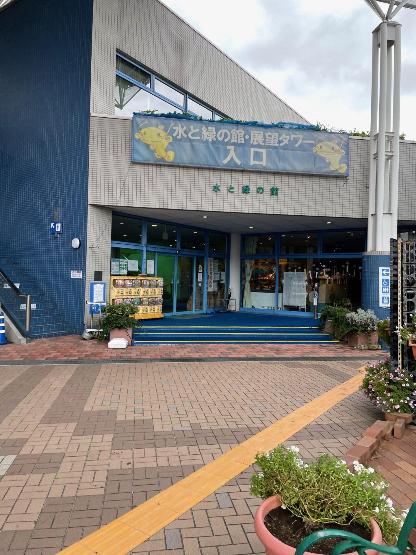 木曽三川タワー 水と緑の館