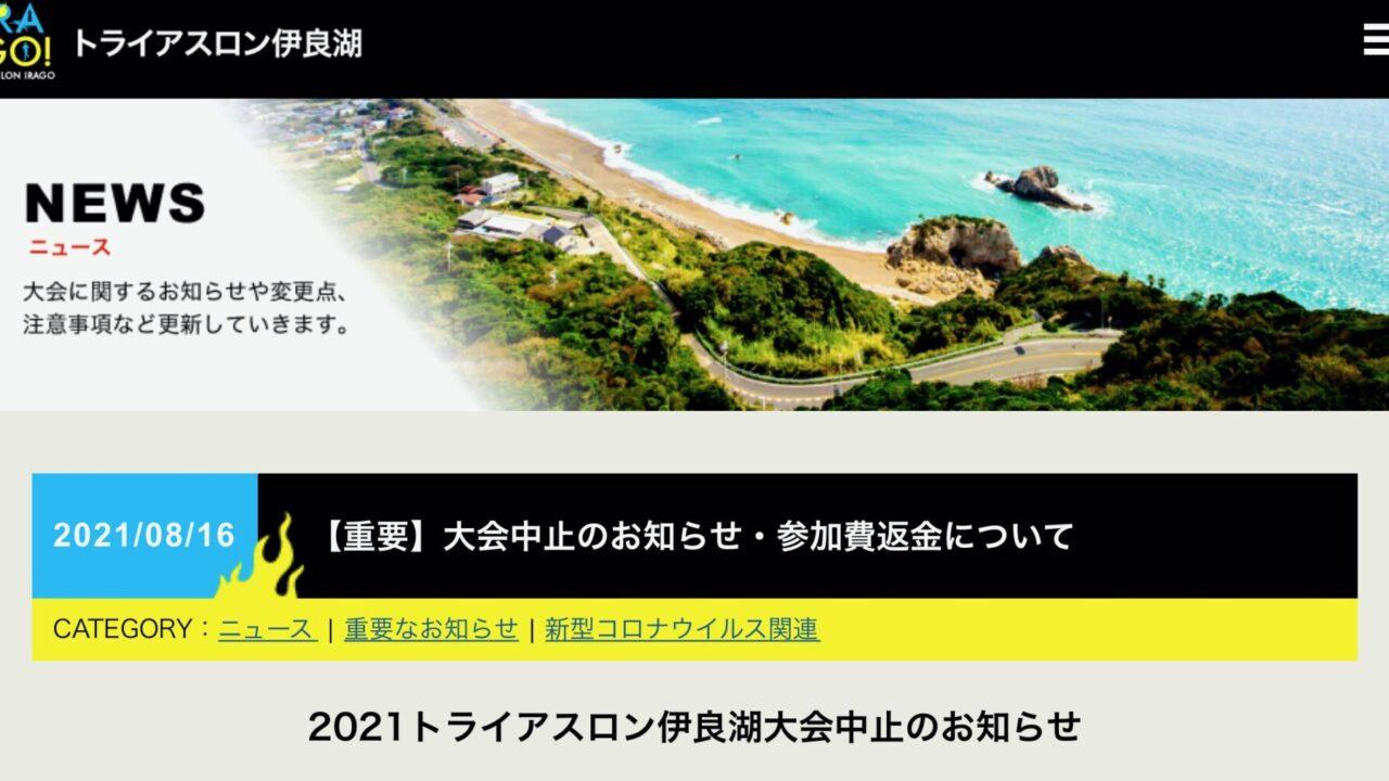 伊良湖トライアスロン 中止 2021
