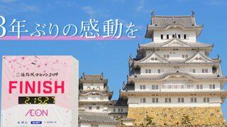 2022 姫路城マラソン