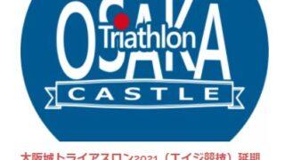 大阪城トライアスロン 中止