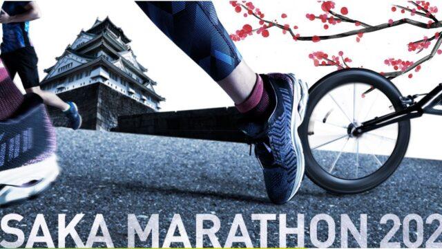 2022 大阪マラソン